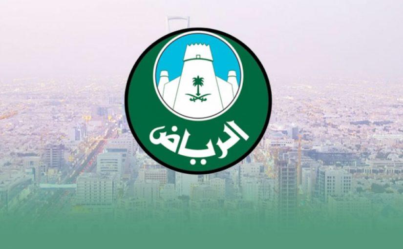 رابط استعلام وفيات الرياض 1442 امانة المدينة موسوعة