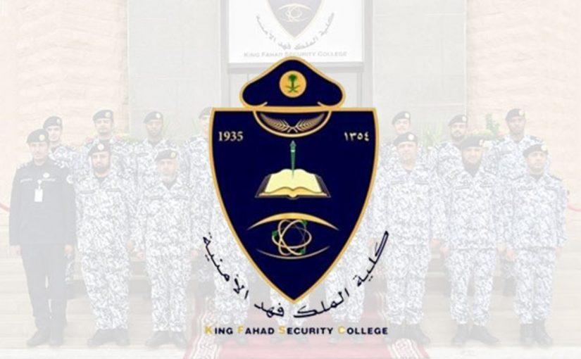 شروط القبول في الكلية الأمنية