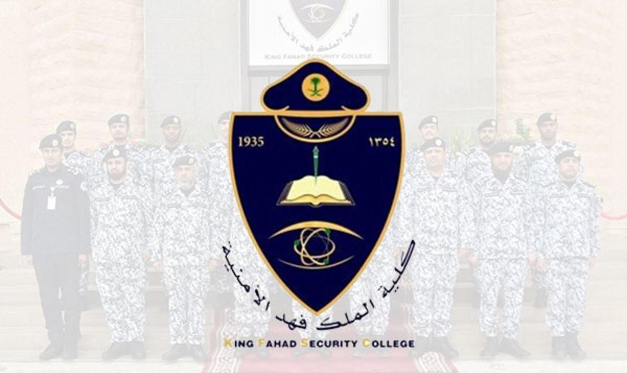 شروط القبول في الكلية الأمنية 1442 الشروط الجديدة موسوعة
