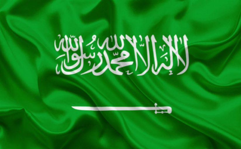 رابط استعلام وفيات السعودية اليوم 1442 موسوعة