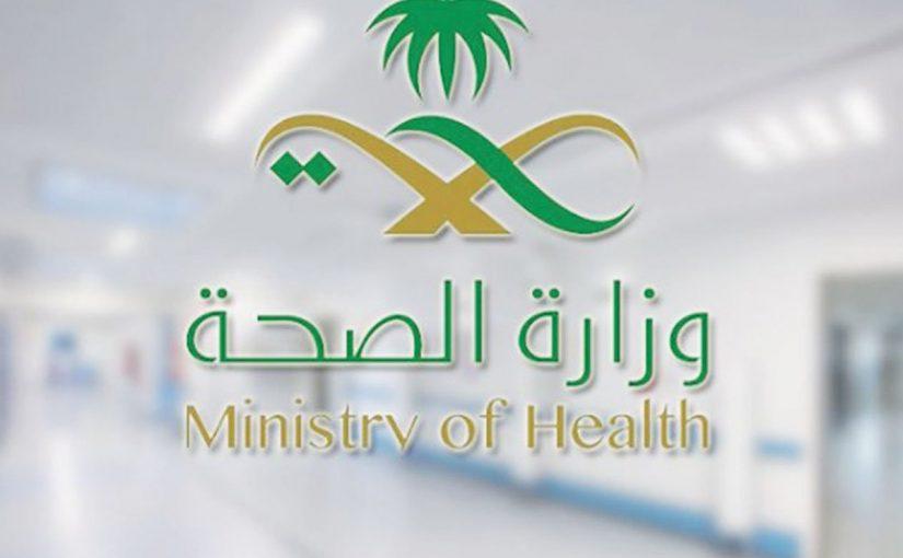 كيفية استرجاع كلمة المرور وزارة الصحة 1442 بالخطوات - موسوعة