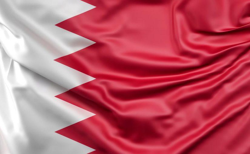 متى ينتهي حظر التجول في البحرين