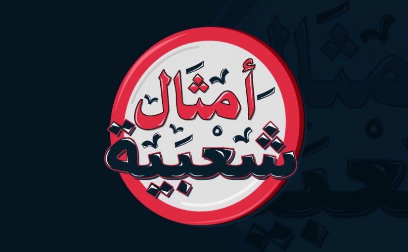 قائمة أحلى امثال شعبية سعودية تضحك موسوعة