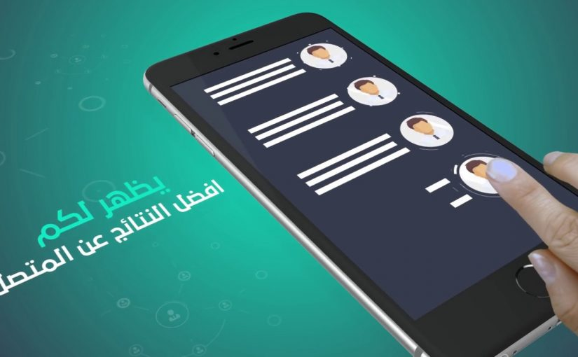 دليل الهاتف السعودي بحث بالرقم