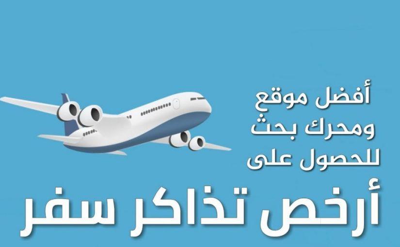 ارخص تذكرة طيران من السعودية إلي مصر