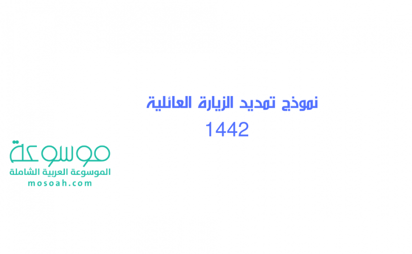 نموذج تمديد الزيارة العائلية الجديد بعد التحديث 2021 1442 موسوعة
