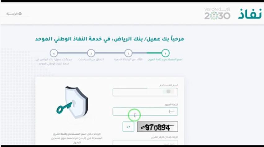 طريقة فتح حساب بنك الرياض اون لاين الطريقة الجديدة 2020 موسوعة