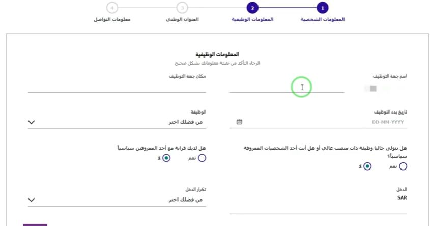 طريقة فتح حساب في بنك الرياض أون لاين