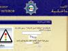 استعلام عن مخالفات المرور الكويت بالرقم المدني الطريقة الجديدة 2020