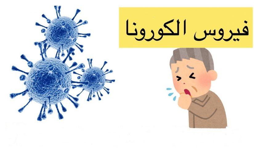 الاستحمام بالماء البارد وفيروس كورونا