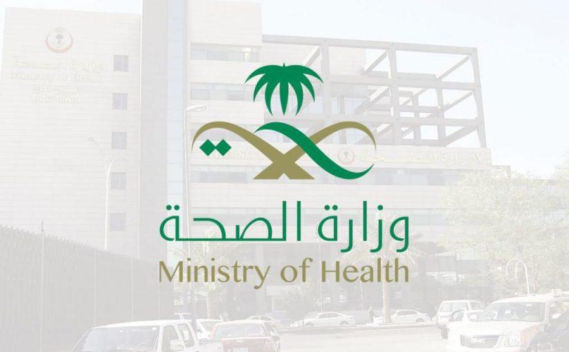 رابط تحميل برنامج وصفتي وزارة الصحة السعودية
