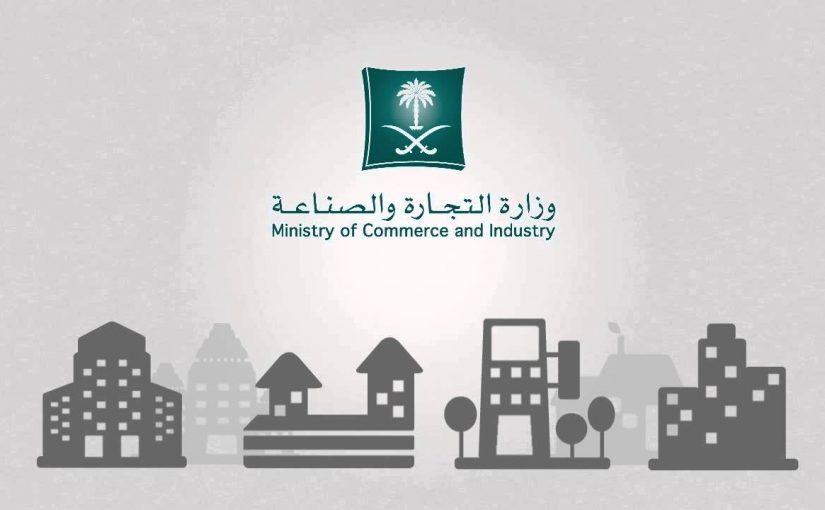الخطوات الجديدة رابط التسجيل في الغرفة التجارية الخدمات الإلكترونية 2020 موسوعة