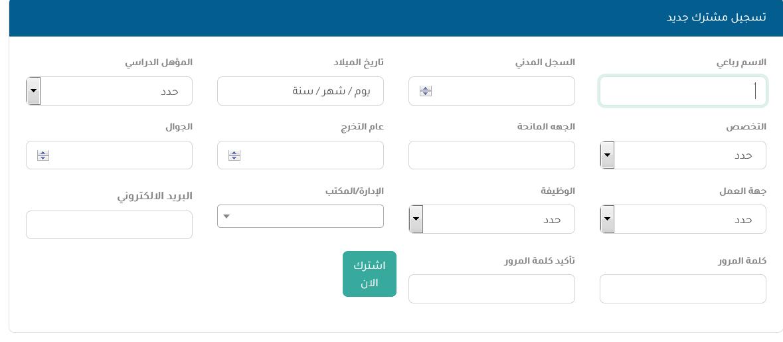 الطريقة الجديدة التسجيل في المنجز التربوي بجدة بالخطوات الصحيحة موسوعة