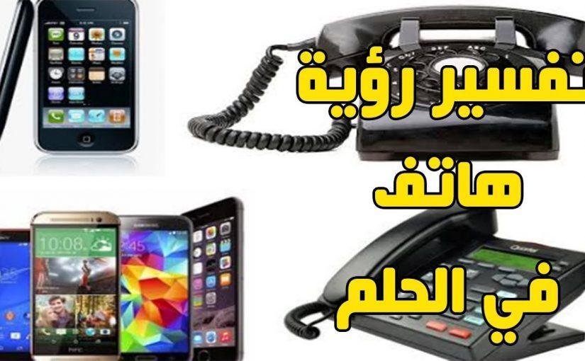 تفسير رؤية الهاتف في المنام التفسيرات الصحيحة الشاملة موسوعة