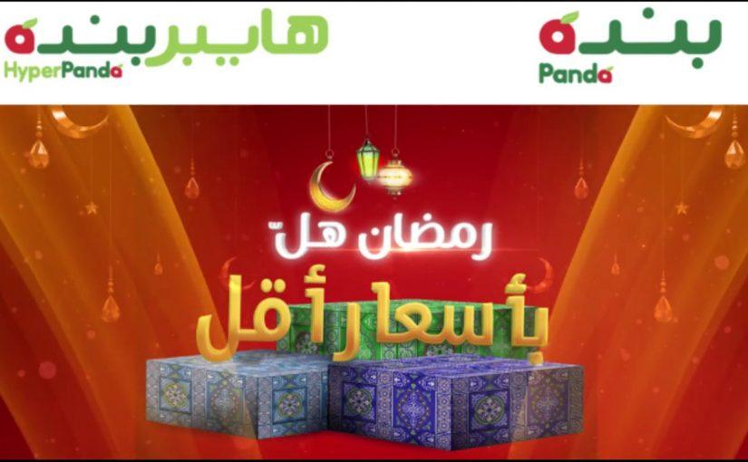 عروض رمضان 2020 في السعودية
