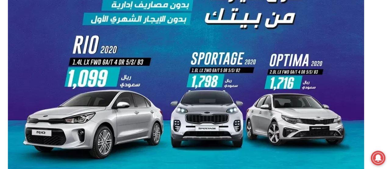 عروض رمضان للسيارات 2020