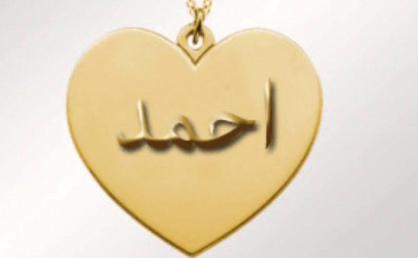 تفسير اسم احمد في المنام لابن سيرين التفسيرات الصحيحة الشاملة موسوعة