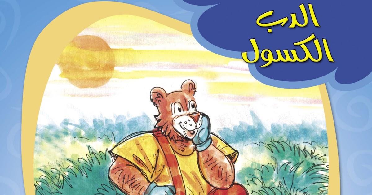 قصة الدب الكسول
