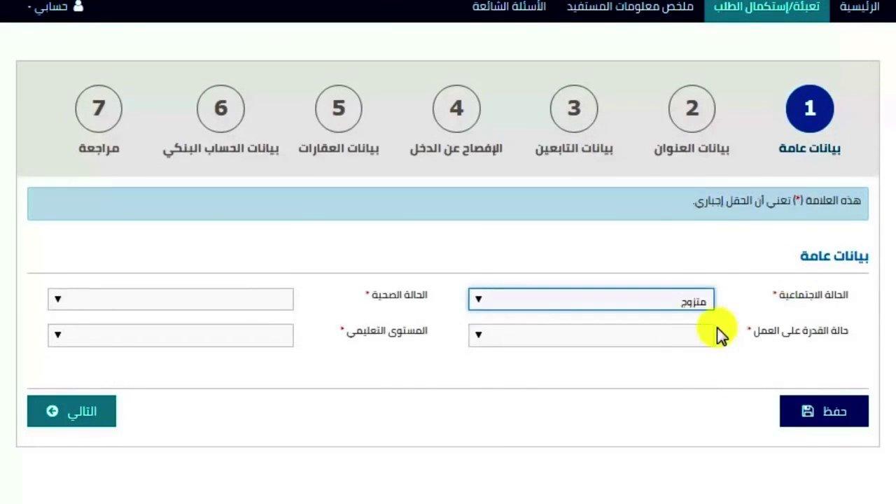كيفية التسجيل في حساب المواطن للمطلقة