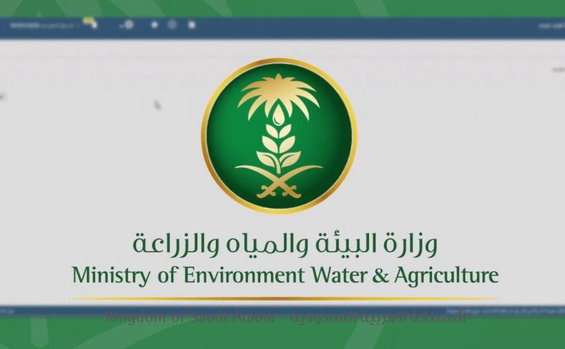 الحصول على تصريح استثناء منع التجول وزارة الزراعة