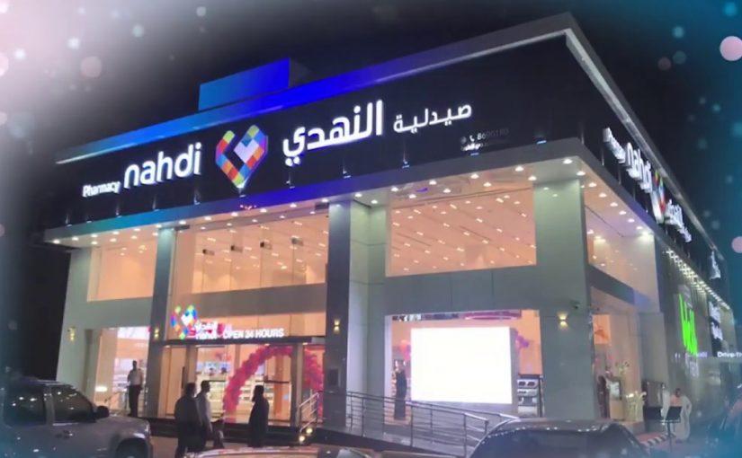قائمة فروع صيدلية النهدي في السعودية الجديدة 2020 موسوعة