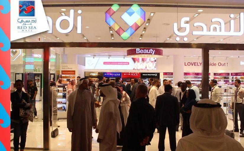 رقم صيدلية النهدي في السعودية