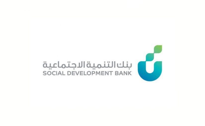 نموذج اعفاء بنك التنمية الاجتماعية