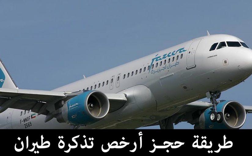 ارخص تذكرة طيران من الكويت إلى مصر