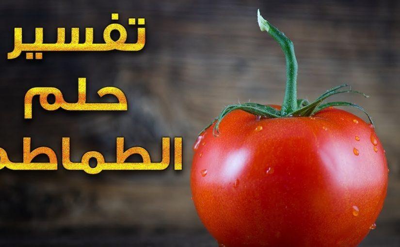 تفسير الطماطم في المنام للحامل