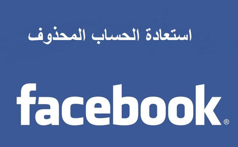 مراسلة الفيس بوك لاستعادة الحساب المحذوف