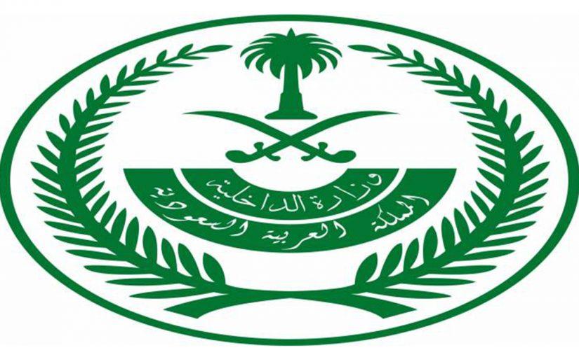 طلب تصريح خروج وقت الحظر في السعودية