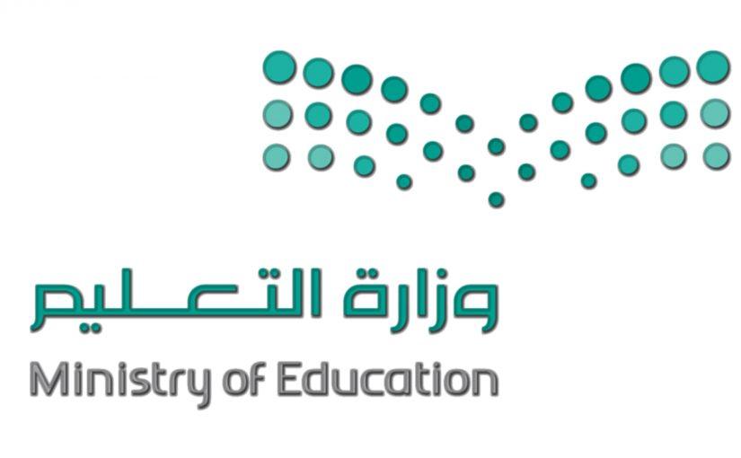 شعار وزارة التربية والتعليم السعودية 1442