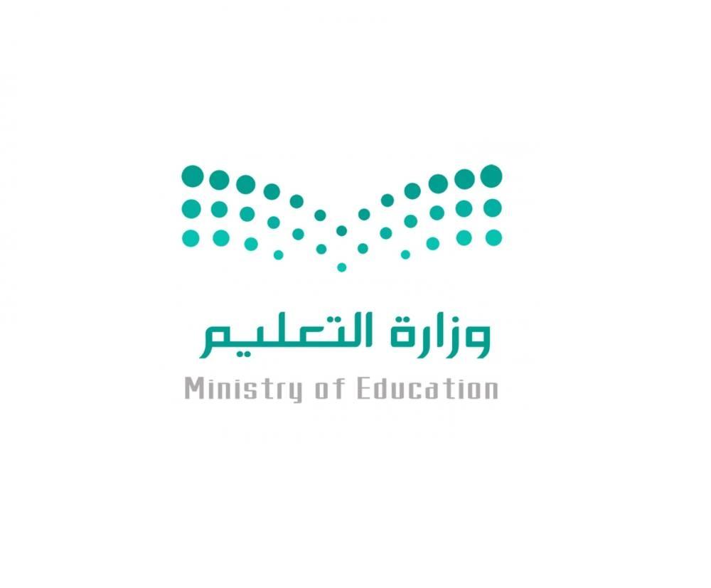 شعار وزارة التربية والتعليم السعودية 1442 - موسوعة