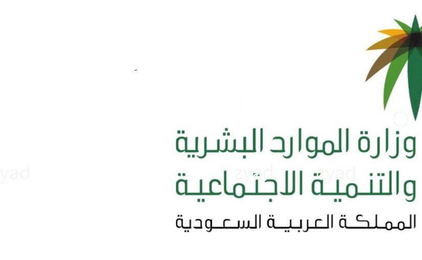 قانون الاستقالة في قانون العمل السعودي للوافدين والاجانب