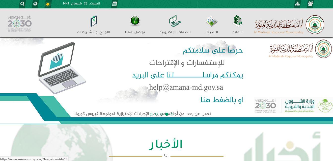 الاستعلام عن وفيات المدينه اليوم بالخطوات الجديدة شرح بالصور موسوعة