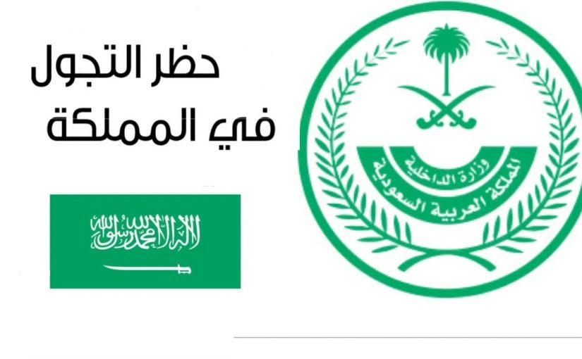 طريقة اعتراض على مخالفة حظر التجول بالسعودية