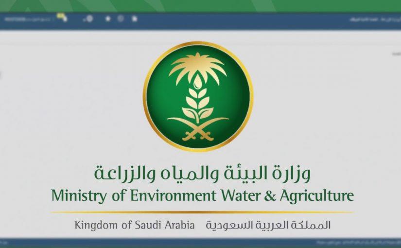وزارة الزراعة السعودية الخدمات الإلكترونية