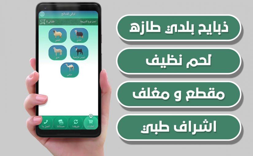 افضل تطبيقات ذبائح في الرياض