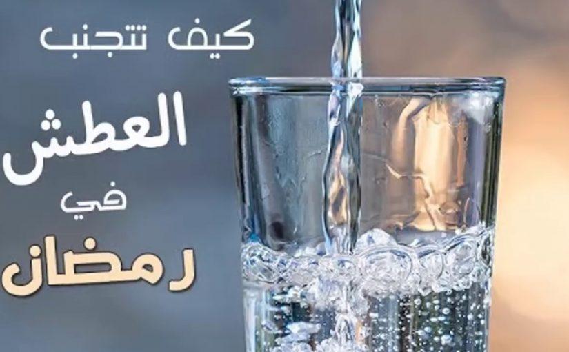 كيف لا اعطش في رمضان