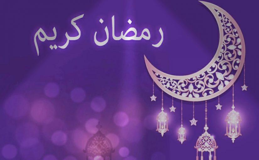 عدد مرات ذكر شهر رمضان بالقرآن الكريم موسوعة