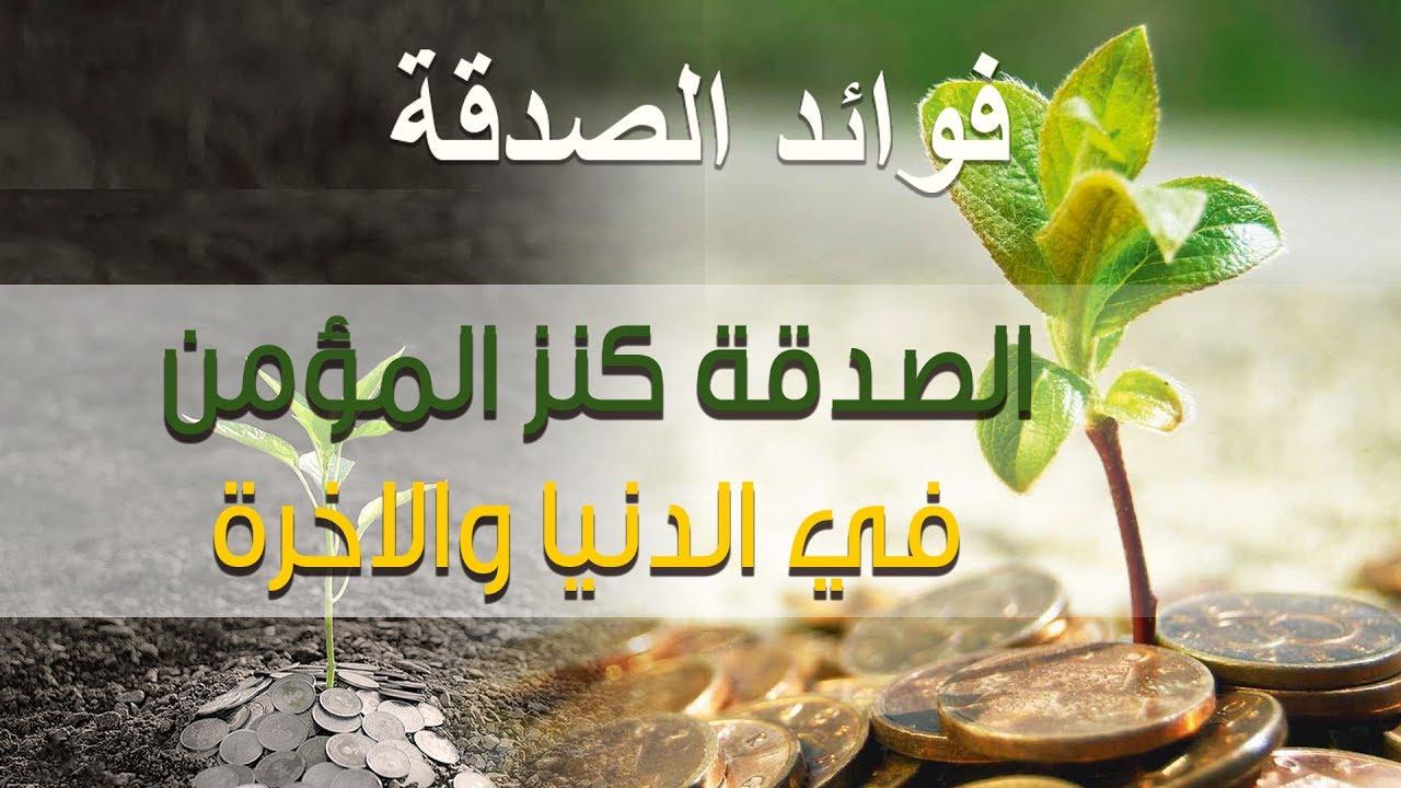 فضل الصدقة في رمضان 1442 موسوعة