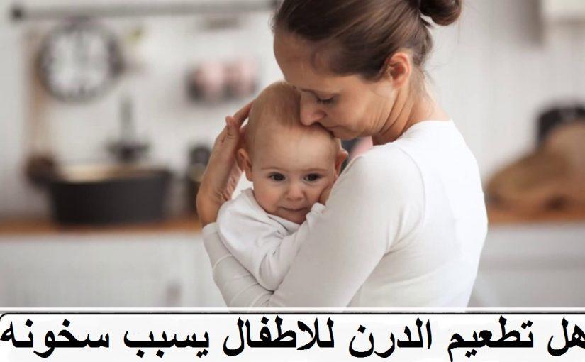 هل تطعيم الدرن للاطفال يسبب سخونه