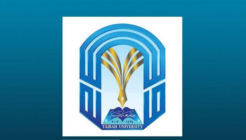 اقل نسبة تم قبولها في جامعة طيبة 1442 موسوعة