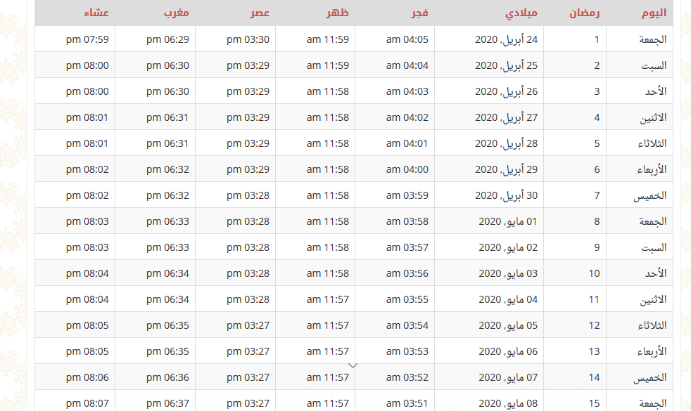 مواقيت صلاة رمضان 1441 تبوك