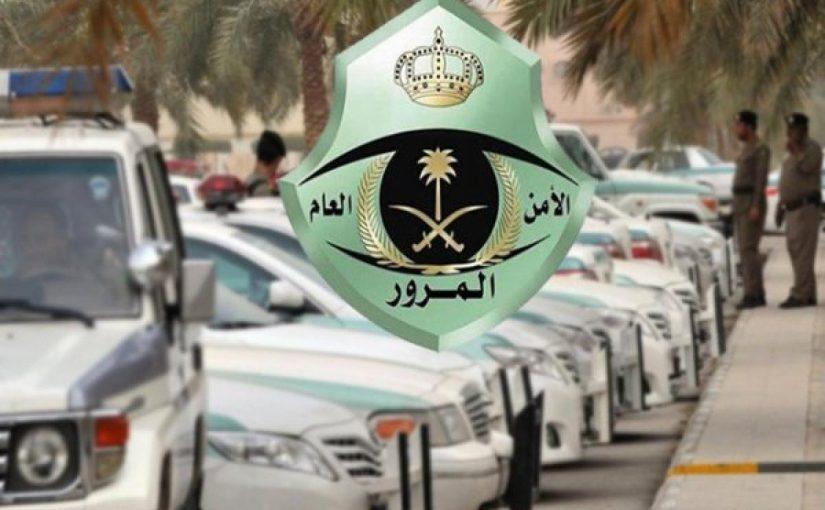 مواعيد دوام المرور في رمضان السعودية 1442 موسوعة