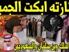 قصة وفاة عبدالعزيز الفغم القصة الحقيقية