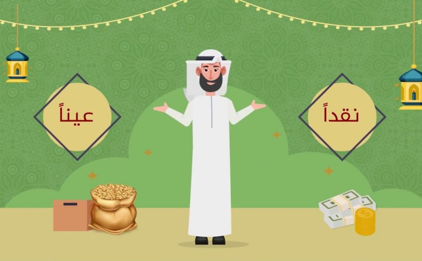 كم مقدار زكاة الفطر للفرد الواحد في السعودية