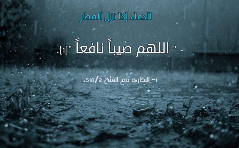 اجمل 100 دعاء المطر والرعد والبرق مكتوب مستجاب بإذن الله اللَّهُمَّ صَيِّبًا نَافِعًا