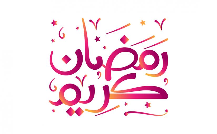 معارض اهلا رمضان 2020