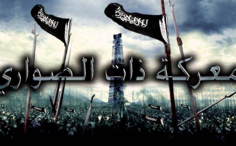 ماهي اول معركة بحرية اسلامية